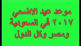 موعد عيد الاضحي 2017 في السعودية ومصر وكل الدول العربية