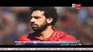 الحياة في مصر | جماهير ليفربول تدافع عن صلاح وتكشف حقيقة غضبه بعد الهدف القاتل! تقرير: إسراء سعد