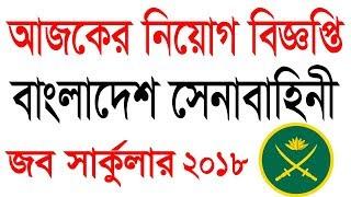 bangladesh Army | বাংলাদেশ সেনাবাহিনী নিয়োগ বিজ্ঞপ্তি ২০১৮ | job bd news 2018
