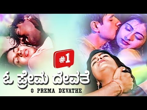 O Prema Devathe - Hot Kannada Movie - Part 1 of 14