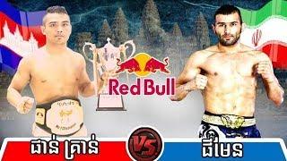 Phan Kron vs Peyman Ordouzadeh (Iran) | Khmer Boxing Cnc 16 Dec 2017