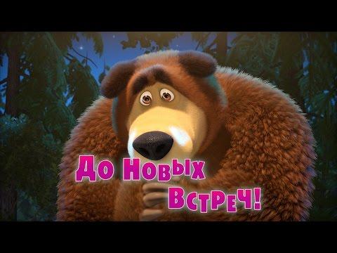 Xxx Mp4 Маша и Медведь До новых встреч Серия 52 3gp Sex