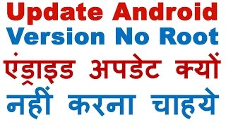How to Update Android Without Root | Not Getting Android OS Updates Know Why?