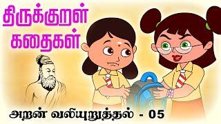 அறன் வலியுறுத்தல் (Aran Valivuruththal) 05 | திருக்குறள் கதைகள் (ThirukkuralKathaigal) Kids Stories