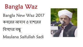Bangla New Waz 2017 কবরের আযাব ও হাশরের বিপদের বন্ধু  Maulana Saifullah Sadi