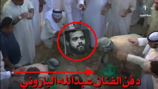 لحظة دفن جثمان الفنان عبدالله الباروني ووجدو شي غريب في قبره🚫🚫