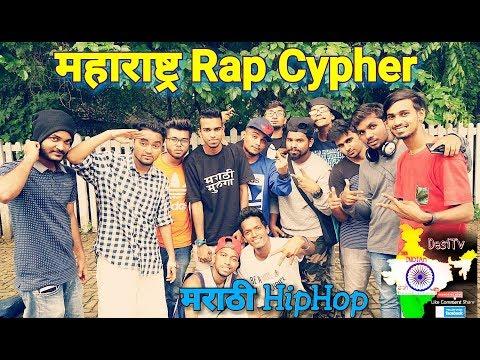 Maharashtra Rap Cypher Marathi-HipHop Ft. ( मराठी HipHop ) | देसी Indian HipHop