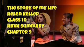 Hindi Summary of The Story of My Life by Helen Keller Chapter 9