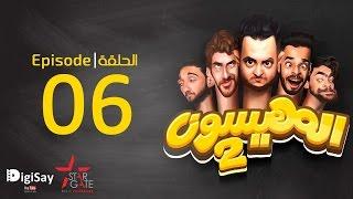 المهيسون | Al Mohayesoun - الحلقه  6   للبرنامج الكوميدي المهيسون 2 رمضان 2016