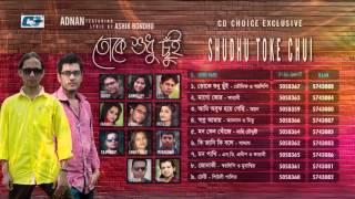 Toke Shudhu Chui | Audio Jukebox
