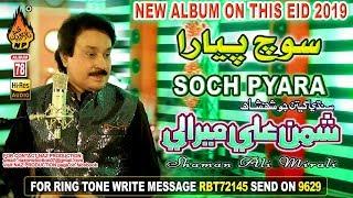 NEW SINDHI SONG SOCH PYARA CHA THENDO BY SHAMAN ALI MIRALI NEW ALBUM 78 2019 NAZ PRODUCTION