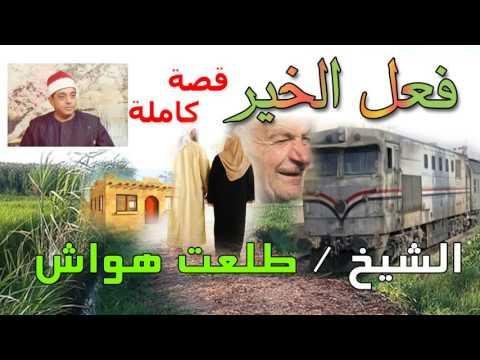 الشيخ طلعت هواش قصه فعل الخير كامله