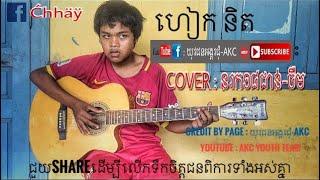 ហៀក និត, Cover€ នរក18ជាន់-នាយចឺម, New Cover Song by Heak Nit ,Original by Jerm ,03,10,2017,AKC youth