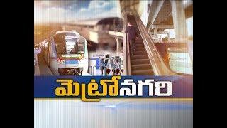 All Set for Metro Train Launch | In Hyderabad | Idi Sangathi
