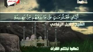 سورة الحج الشيخ نبيل الرفاعي