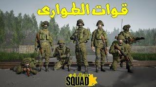 الحرب الواقعيه | قوات الطوارئ المضروبه | Squad ᴴᴰ