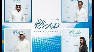 أحتاجك أنا - سعد الفهد وعصام كمال ومساعد البلوشي ودنيا بطمة - إذاعة صوت الخليج