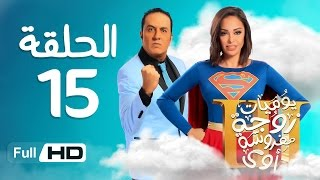 يوميات زوجة مفروسة أوي الجزء 3 HD - الحلقة ( 15 ) الخامسة عشر - بطولة داليا البحيرى / خالد سرحان