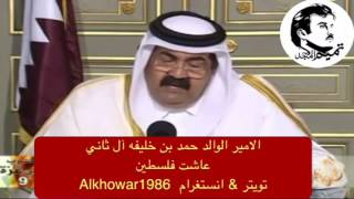 خطاب الأمير الوالد حمد بن خليفه آل ثاني عن غزه 2009 Qtr