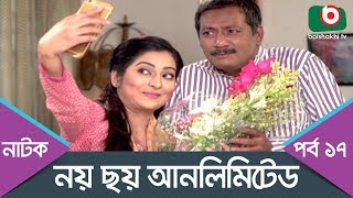 Bangla Comedy Natok | Noy Choy Unlimited | Ep - 17 | Shohiduzzaman Selim, Faruk, AKM Hasan, Badhon