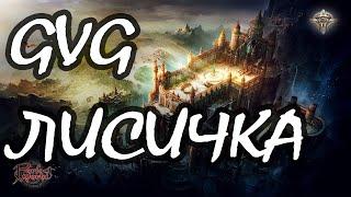 [GvG] DemiGods vs Leverage 25.06.17 Атака на Сломанные горы