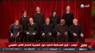 المحكمة العليا الأمريكية تسمح بتطبيق جزئي لمرسوم ترامب حول الهجرة