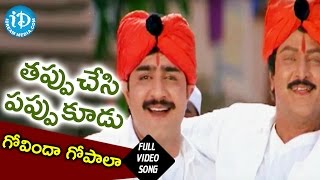 Tappuchesi Pappu Koodu Movie Songs - Govinda Gopala Video Song || Mohan Babu, Srikanth, Gracy Singh