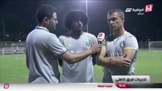 تغطية القناة الرياضية لتدريبات النادي الأهلي _ لقاء مع المدرب سيرجي ريبروف