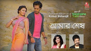 Amar Shesh ll Kumar Bishwajit & Nancy ll Sarangshe Tumi Musical Film II Official Video Song
