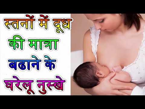 Xxx Mp4 औरतों के स्तनों में दूध बढ़ाने के लिए घरेलु उपचार Breast Milk Badhane Ke Tareeke Doodh Barhana 3gp Sex