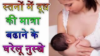औरतों के स्तनों में दूध बढ़ाने के लिए घरेलु उपचार-Breast Milk Badhane Ke Tareeke- Doodh Barhana