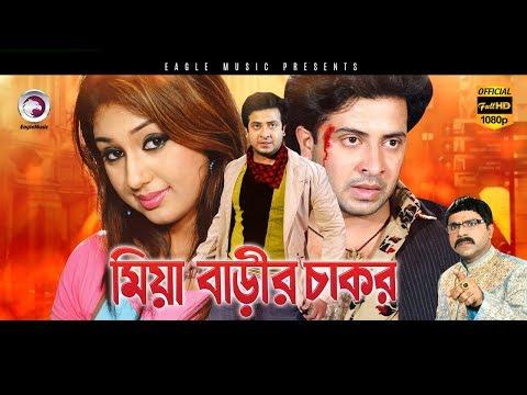 Xxx Mp4 Bangla Movie MIYA BARIR CHAKOR Shakib Khan Apu Biswas Blockbuster Hits Eagle Movies OFFICIAL 3gp Sex
