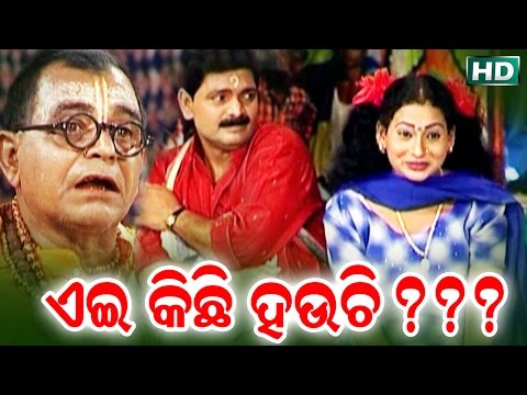 Xxx Mp4 SUPERHIT ODIA JATRA COMEDY DCD 49 ଏଇ କିଛି ହଉଚି EI KICHHI HAUCHI Baghajatin Lokanatya 3gp Sex