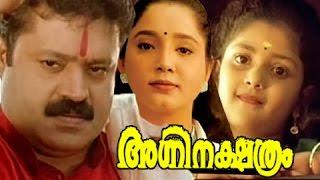 Agninakshathram   Malayalam Full Movie   Suresh Gopi,Aishwarya [HD]