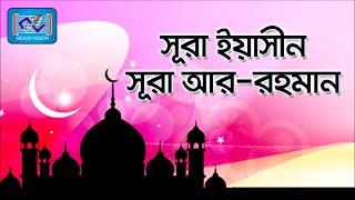 কোরআন তেলাওয়াত - Sura Yasin & Sura Ar Rahman | সূরা ইয়াসিন ও সূরা আর রহমান | Noor Vision