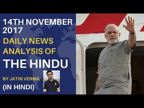 Xxx Mp4 Hindu News Analysis In Hindi For 14th November 2017 Hindu Editorial Newspaper 3gp Sex