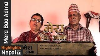Mera Baa Aama Ep 36 | Gurkha Channel TV Show | Archana Sharma