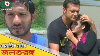 Bangla Romantic Natok | Joltorongo | shahed, Ahona Rahman