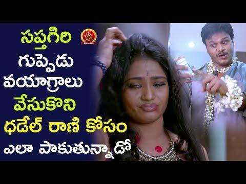 Xxx Mp4 Sapthagiri And Jayavani Ultimate Comedy Scene Latest Telugu Comedy Scenes Jadoogadu 3gp Sex