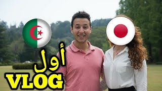 جزائري في اليابان .. VLOG INTRO