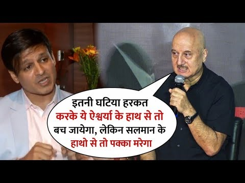 Xxx Mp4 Anupam Kher Angry On Vivek Oberoi For His Bad Tweet About Salman Khan And Aishwarya Rai Full Story 3gp Sex