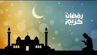 هل علينا رمضان -  كل عام و انتم بخير
