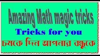 Amazing math magic tricks-bangla-Part-01