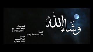 وشاء الله | عبدالله المهداوي