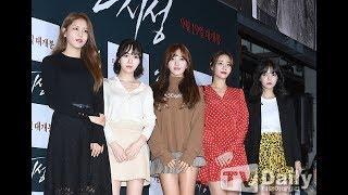[TD영상] AOA, 설현이 응원에 우리가 빠질 수 없죠! (영화 '안시성' VIP 시사회)