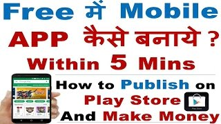 (Hindi) How to Create Your Own App for Android [100% Free] | How to Make your Own Android App