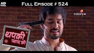 Thapki Pyar Ki - 20th December 2016 - थपकी प्यार की - Full Episode HD