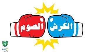 الكرش vs الصيام