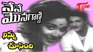 Nene Monagadni Songs - Ninnu Choosindhi - NTR - Sheela