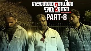 Chennaiyil Oru Naal 2 Tamil Latest Movie Part 8 - R. Sarathkumar, Ajay Napoleon, Suhashini | JPR